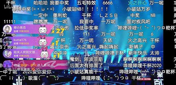 8场被顶流瓜分的跨年晚会:B站临播更名、江苏浙江均掉队 涨姿势 第5张
