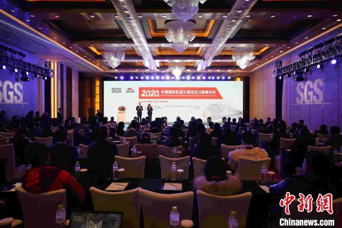 2020中国国际轨道交通进出口高峰论坛青岛举行。 胡耀杰 摄