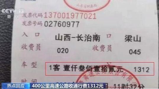 高速400公里被收1312元通行费?官方:已退1100元