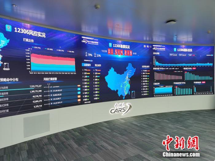 1月10日上午,12306全路客票体系监控中间内,数据在实时更新。 中新网记者 张尼 摄