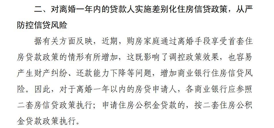 来源:关于强化北京地区住房信贷业务风险管理的告诉