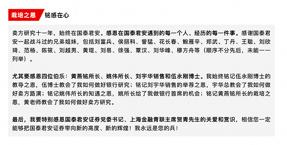 国泰君安十年老将遭浙商证券挖角 邱冠华跳槽任高管