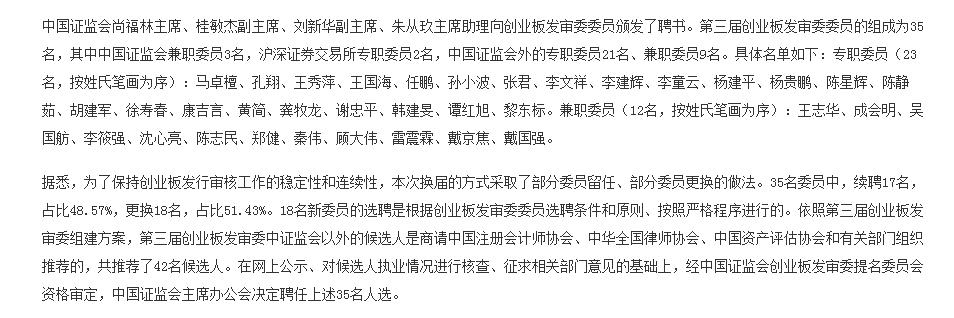 图片来源:中国证监会官网截图