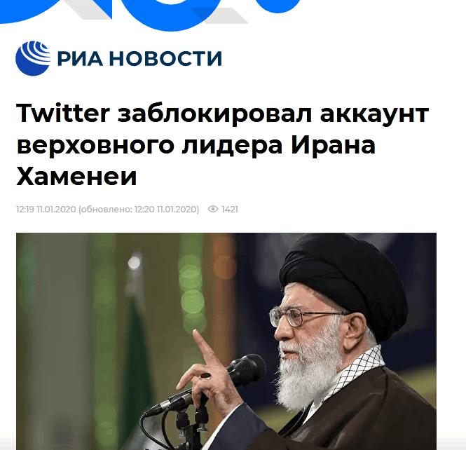 俄新社:伊朗最高领袖哈梅内伊的推特账号被凝结