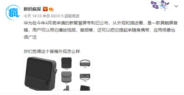 华为首款智能音箱专利曝光:带有智慧屏 支持视频播放