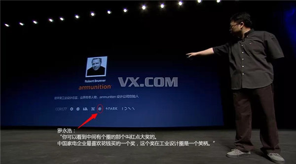 ▲ Luo Yonghao once presented the Diss Red Dot Award at the Hammer mobile phone conference