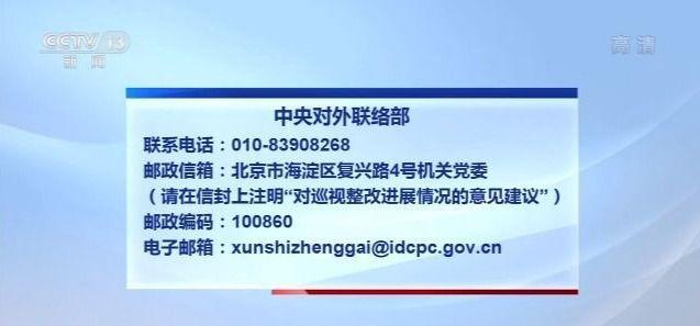 十九屆中央第四輪巡視整改 中央對外聯絡部:助力地方經濟社會發展