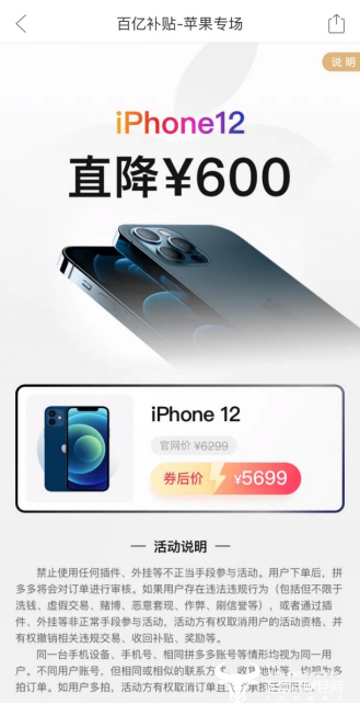 ▲拼多多iPhone12正式开售, 百亿补贴劵后价为5699元起,全网最低