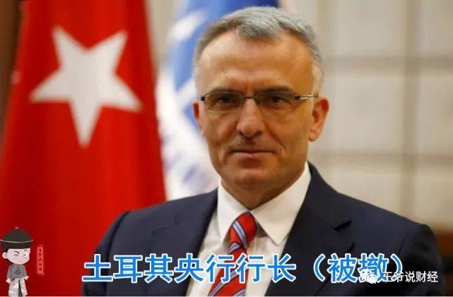 连换2任央行行长 财长还辞职!土耳其怎么了?