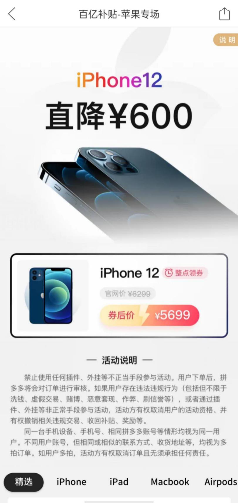 拼多多对iPhone 12下手了:最多可降600元 苹果回应