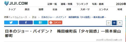 """时事通讯社:日本的乔·拜登?熊本县山都町梅田穣町长""""有点疑心"""""""