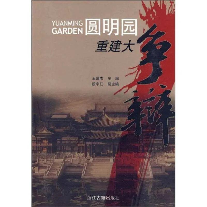 《圆明园重修大争执》由浙江古籍出版社出版。