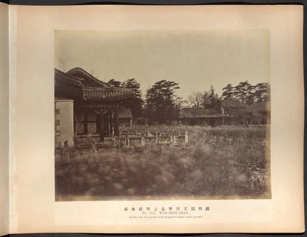在1860年火烧中幸存的圆明园廓然大公景区旧影。