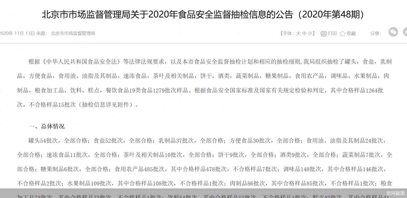 北京市市场监管局:物美海蟹等15批次食品样品不合格