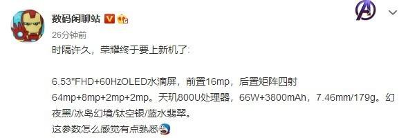 荣耀新机参数曝光:64MP四摄+天玑800U 或近期发布