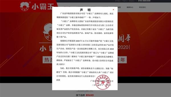 """幼霸王官网发布声明,清亮""""休业""""的消息"""