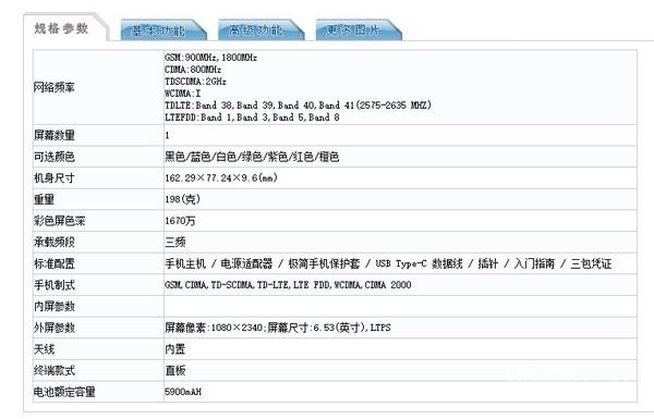 Redmi 4G新机入网工信部
