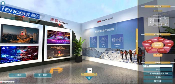 (广东省文化科技展区。广东省共有文化产业有关高新技术企业近800家。图片来源:官网截图)