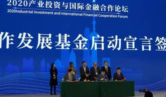 中阿合作发展基金启动宣言签字仪式