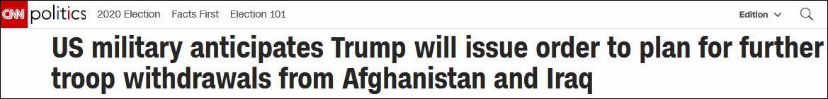 CNN:美军方预计特朗普将下令从阿富汗和伊拉克撤军