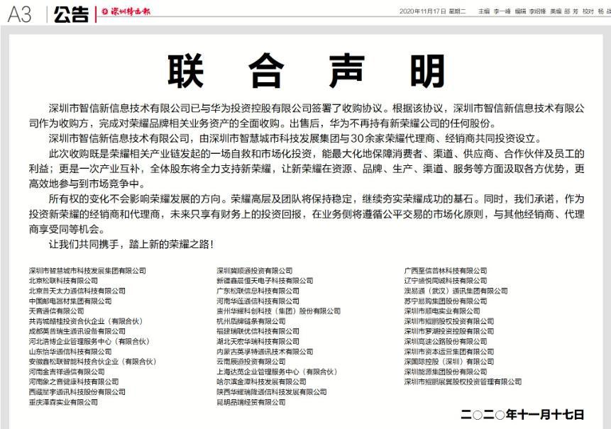 来源:深圳消休网截图