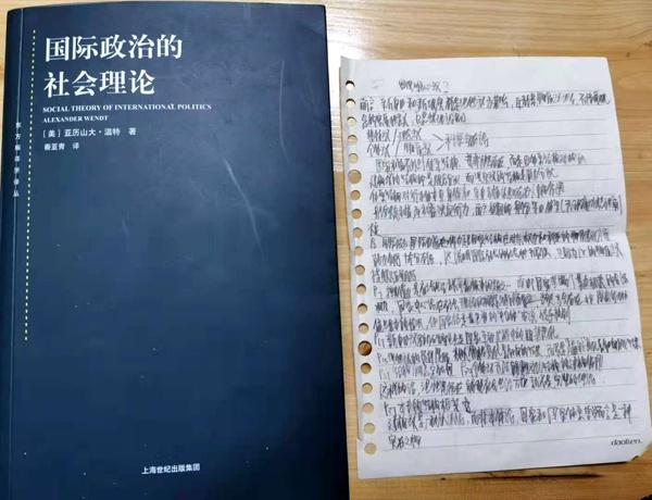 潘翌昕在读书时所写的笔记