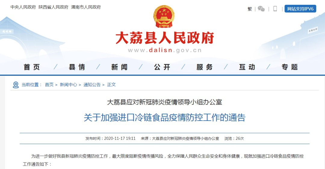 陕西大荔县发布通告 加强进口冷链食品疫情防控工作