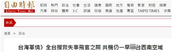 """台湾""""解放时报""""报道截图"""