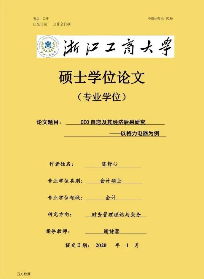 碩士論文研究董明珠自戀引熱議 涉事高校:對此事不清楚