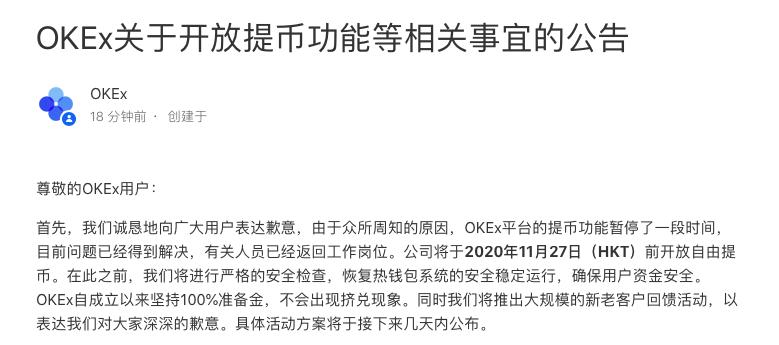 OKEx官宣即将开放提币 OKEx平台币OKB飙升