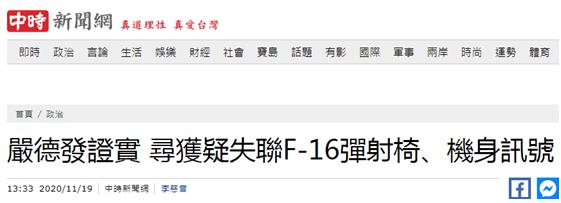 台湾中时消休网报道截图
