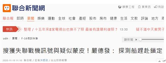 台湾说相符消休网报道截图