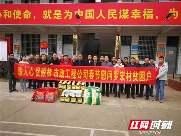 """衡阳市市政工程公司:节前""""购物""""暖了贫困户的心"""