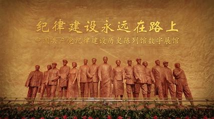 中國共產黨紀律建設歷史陳列館數字展館上線圖片