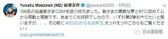 图据前泽友作推特。
