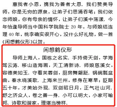 """奇葩论文刷屏 夸师娘""""风姿绰约"""""""