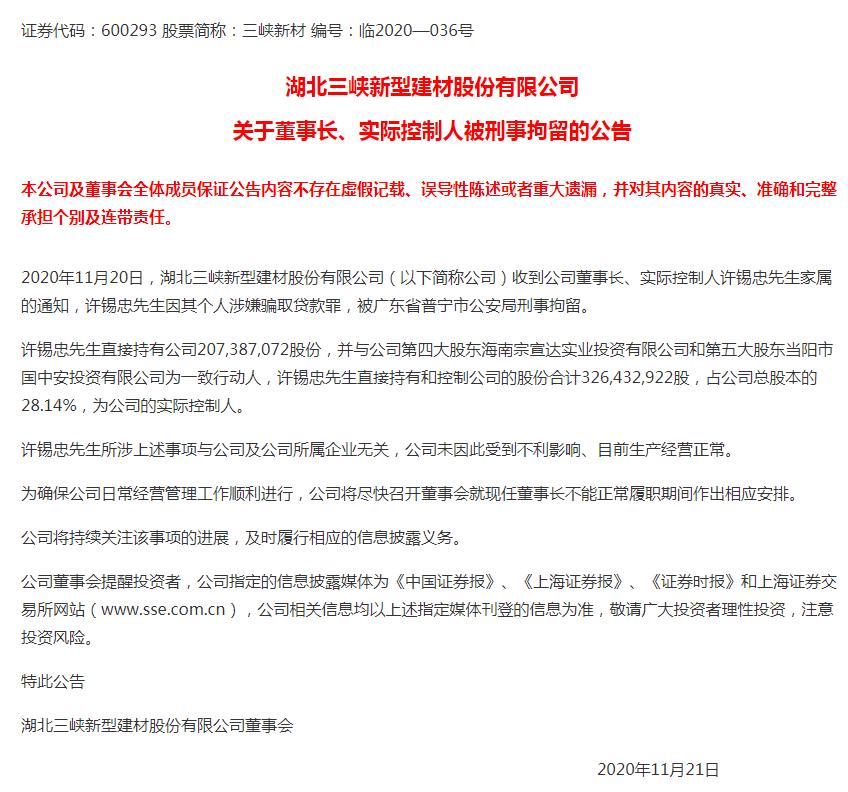 4万股东心慌:三峡新材董事长被刑拘 涉嫌骗取贷款罪