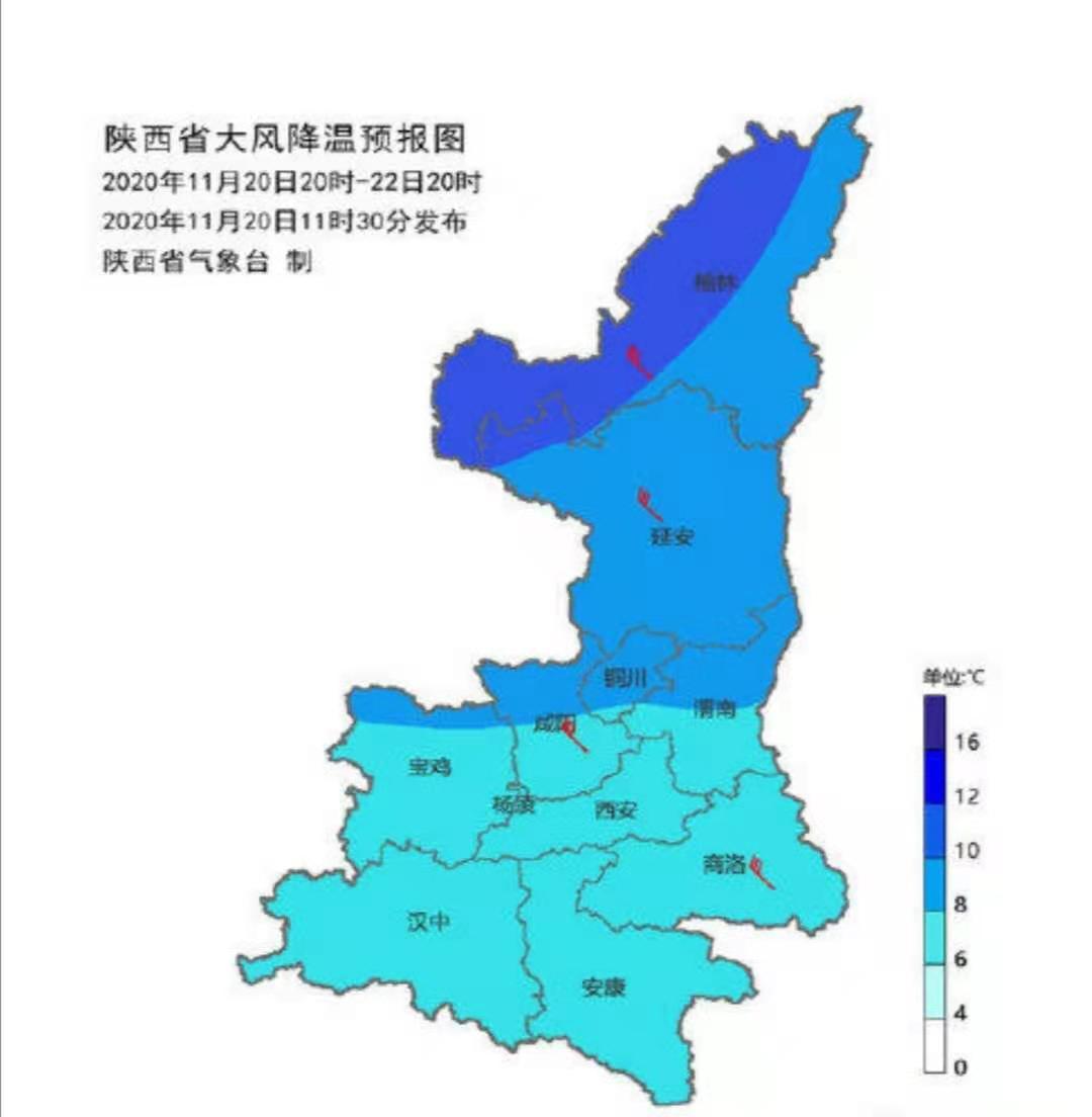陕西气象台发布寒潮蓝色预警 关中气温直降10℃