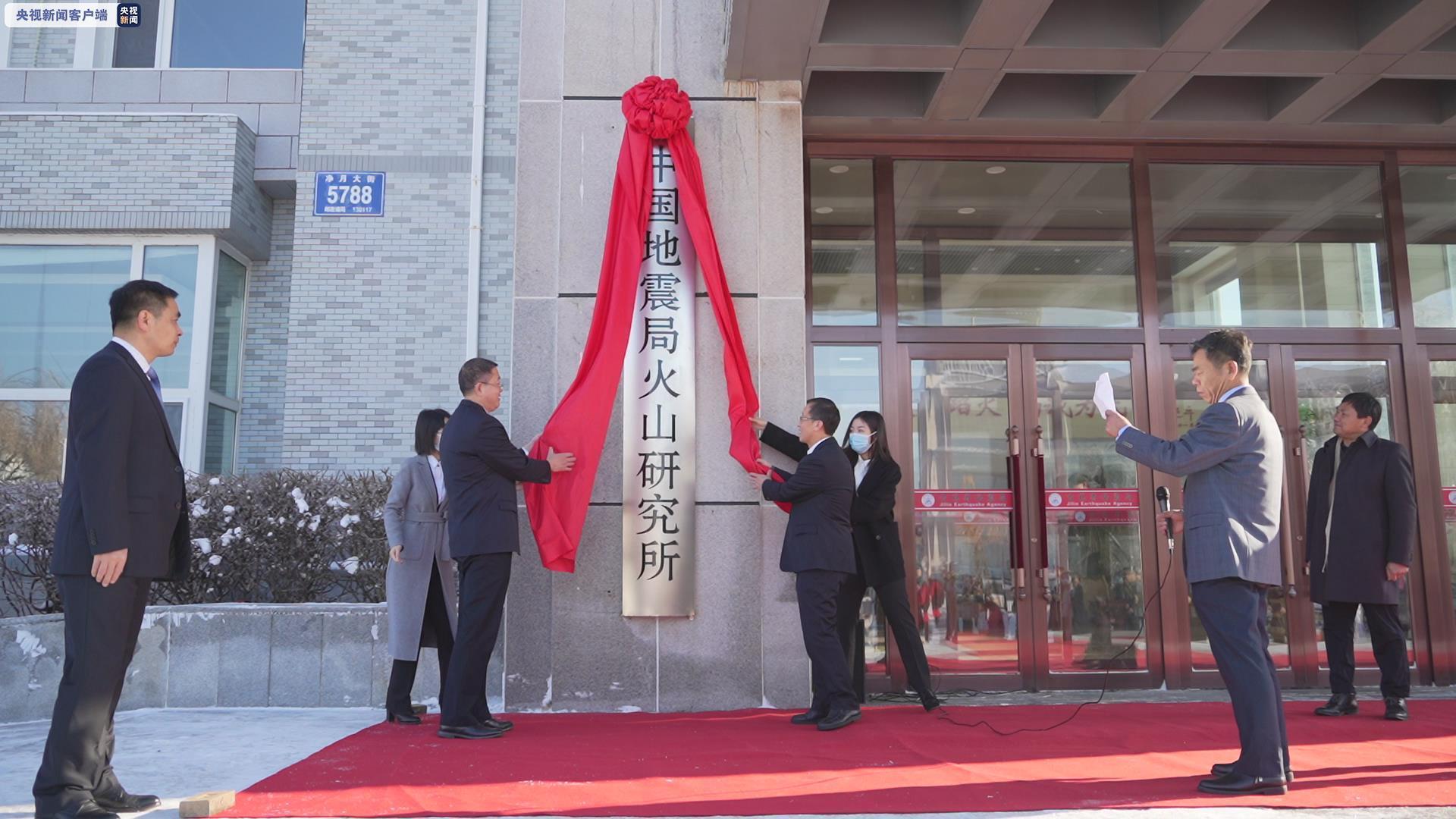 中国地震局火山研究所在长春揭牌成立