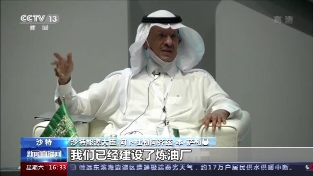 沙特能源大臣:中國經濟復蘇對全球意義重大
