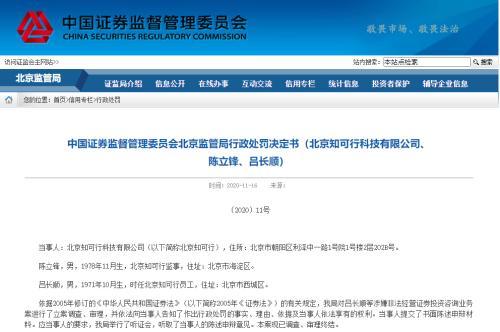 """""""伪研报""""公开售卖 财经大V遭监管处罚 2万收益换来52万罚单"""