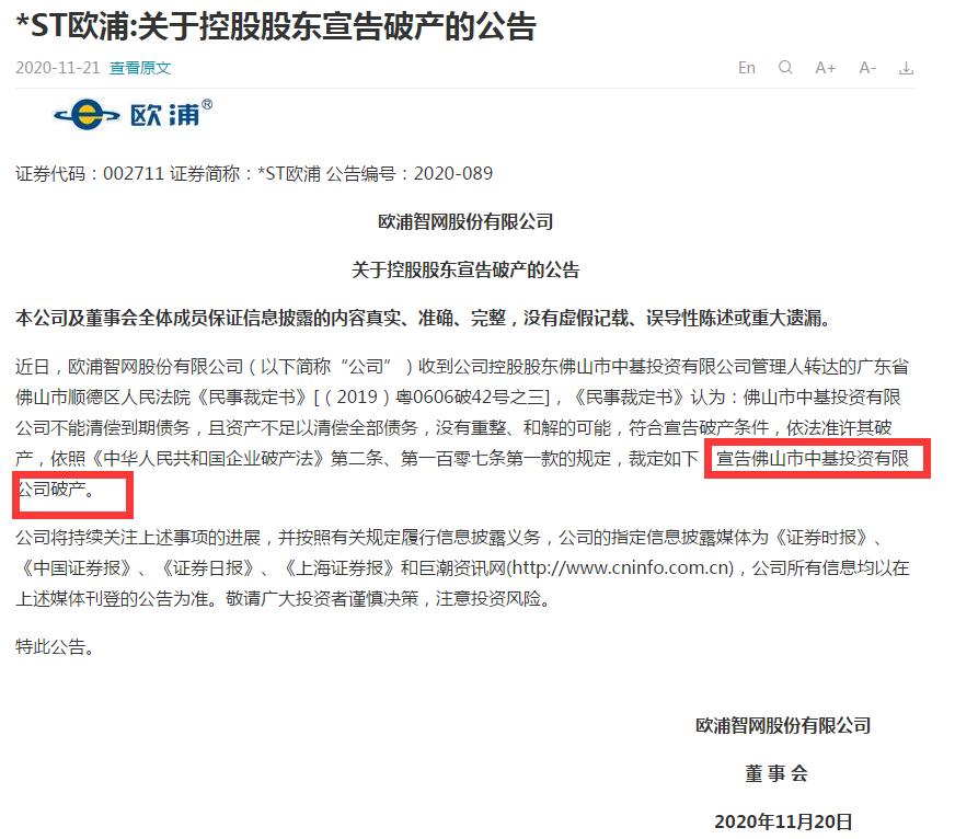突然宣告破产:*ST欧浦控股股东出大事 股价暴跌95%