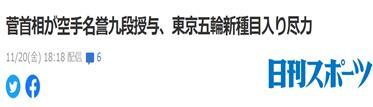 ▲《日刊体育》:菅义伟被授予空手道名誉九段位,为东京奥运会空手道项目做出了贡献