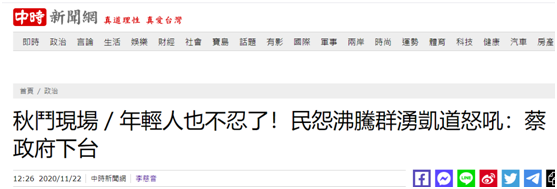 """台湾""""秋斗""""今登场,现场民众高喊:""""蔡政府下台"""""""