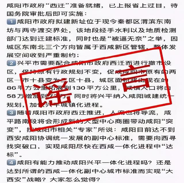 """散布""""咸阳市政府西迁""""谣言 违法行为人已被行拘"""