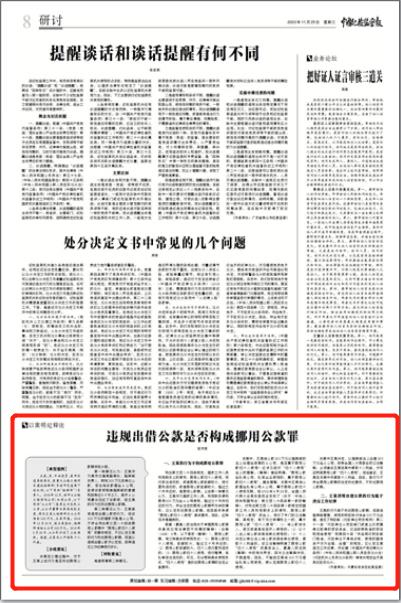 中国纪检监察报   违规出借公款是否构成挪用公款罪