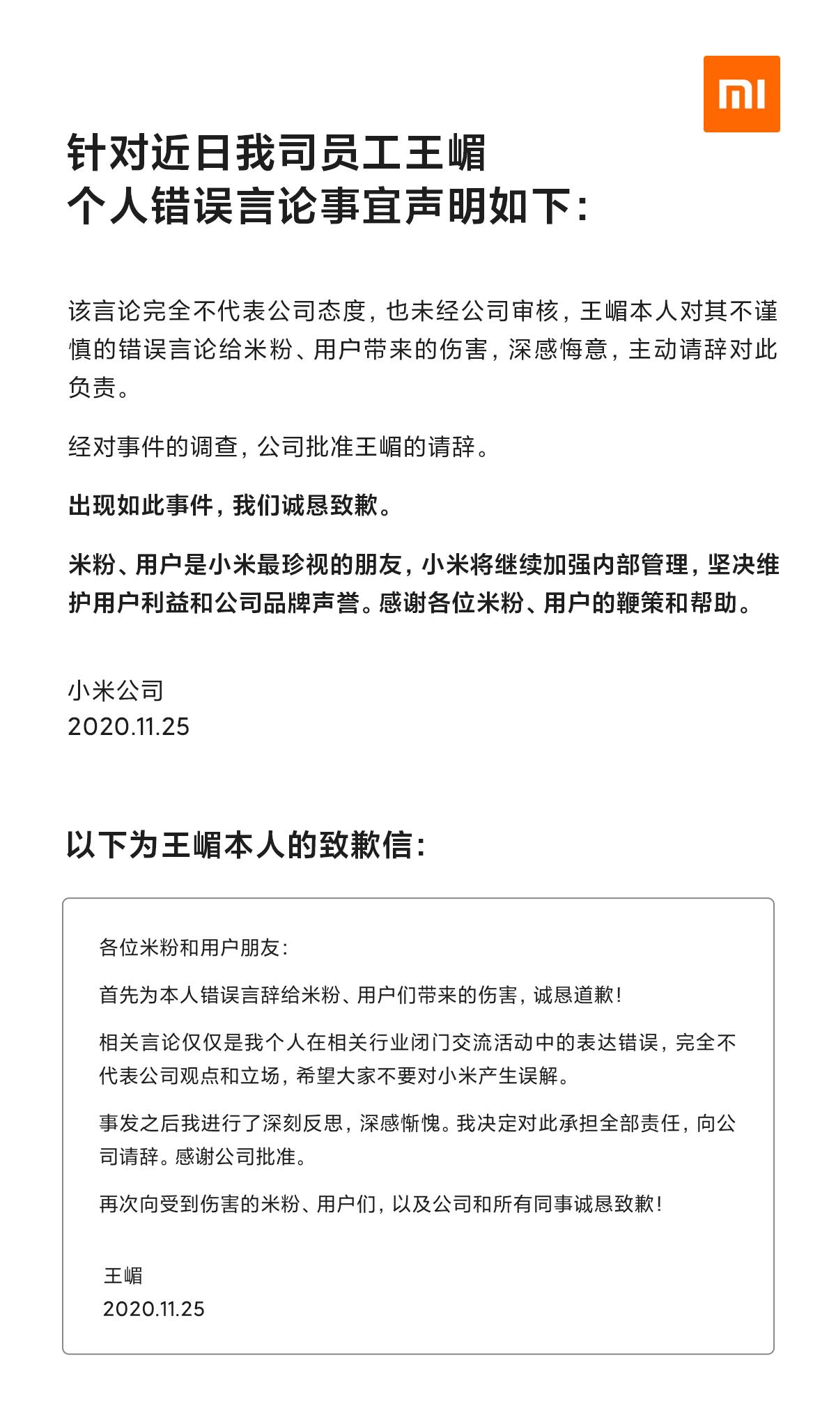 """小米高管发表""""屌丝""""言论引网友不满 当事人已请辞"""