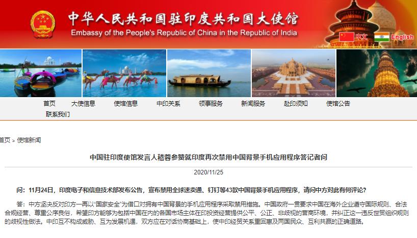 """中国驻印度使馆批印政府借""""国家安全""""再禁中国背景手机应用程序"""