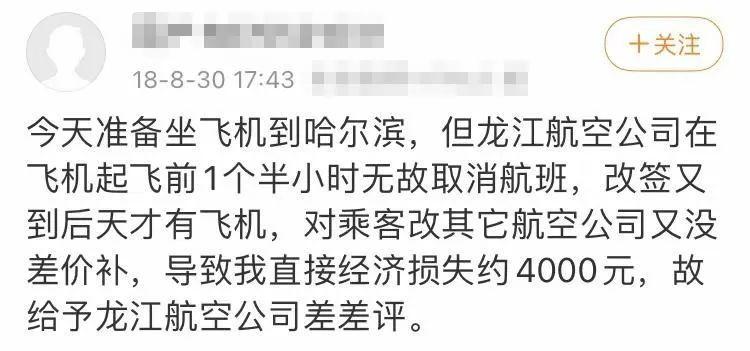 龙江航空的名声在网络上不太好(微博截图)