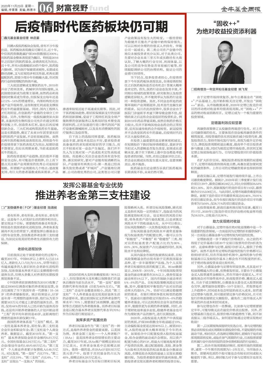 基金经理林启姜:后疫情时代,医药板块未来仍可期